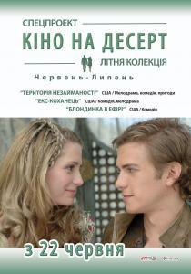 Блондинка в эфире (Кино на десерт)
