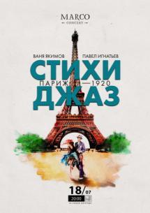 Стихи Джаз на Крыше – Париж