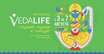 Vedalife Island: Фестиваль Йоги и Ведической Культуры