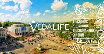 VEDALIFE-CITY в Украинском доме