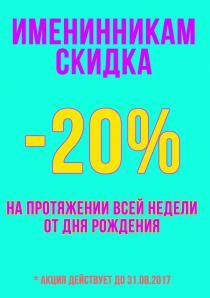 Скидка 20% всем именинникам