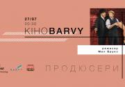 """KИНОBARVY: спецпоказ фильма """"Продюсеры"""", 1968"""