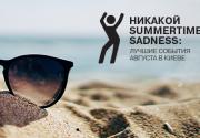 Не проспи август: лучшие события месяца в Киеве