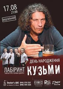День Народження Андрія Кузьменка
