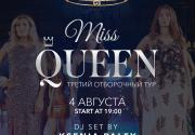 Третий отборочный тур Miss Queen 2017