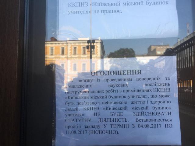 Фото: Александра Никитина, Facebook