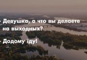 Додому на вихідні: 30 признаков, без которых ты не можешь считаться настоящим киевлянином