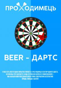 Beer Дартс