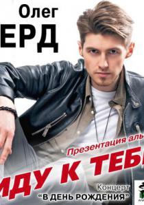 """Олег Верд """"Иду к тебе"""""""