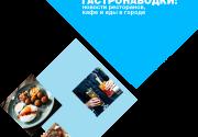 Гастронаводки августа: новые заведения в Киеве
