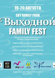 Выходной Family Fest