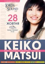 Концерт Кейко Матсуи