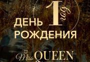 2 сентября – День Рождения Queen Country Club