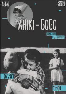 Аники-Бобо