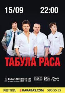 """Табула Раса"" & ""Pozitive Band"""