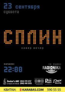 "Триб'ют ""Сплин"" - гурт ""Radionika"" & ""КАМИН"""