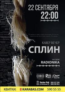 "Триб'ют ""Сплин"" - гурт ""Radionika"" & ""Rebel Rock's"""