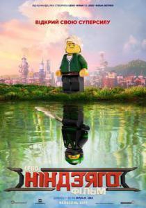 LEGO Ниндзяго фильм