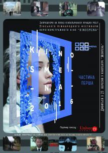 KINOSMENA. Short Film Festival. Часть 1