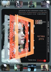 KINOSMENA. Short Film Festival. Часть 2