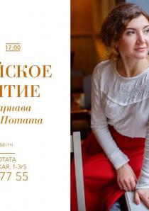 Английское чаепитие с Люси Варнава