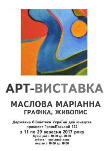Арт - виставка Маріанни Маслової