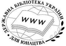 Государственная библиотека Украины для юношества