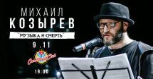 Михаил Козырев: музыка и смерть
