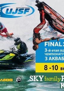 Заключительный этап чемпионата Украины по Аквабайку
