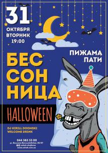 Halloween БЕССОННИЦА в ESHAK