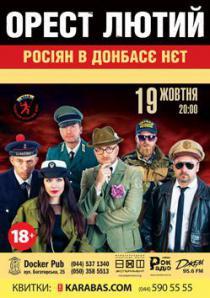 """Орест Лютий - """"Росіян в Донбасє Нєт"""" & """"All Night"""""""