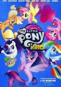 Мой маленький пони в кино
