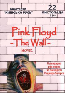 Пинк Флойд: Стена