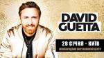 David Guetta в МВЦ