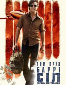 Барри Сил: Король контрабанды
