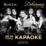 Queen WEEKEND 20.10