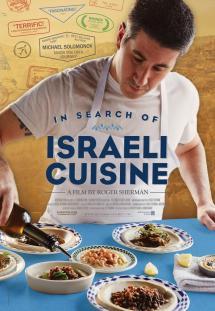 В поисках израильской кухни (Еврейский кинофестиваль)