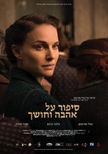 Повесть о любви и тьме (Еврейский кинофестиваль)