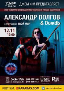"""Олександр Долгов & """"Дождь"""""""