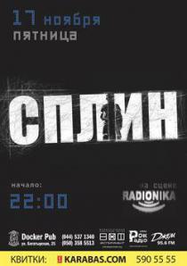 "триб'ют ""Сплин"" - гурт ""Radionika"" & ""The Hot Shot's"""