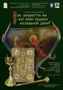 Щоб зберегти на всі віки скарби козацької доби!