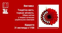 Выставка современного украинского ювелирного искусства