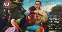 Галантная эпоха Просвещения