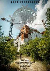 Insiders Project: Зона отчуждения