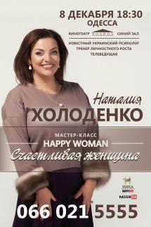Счастливая женщина (Мастер-класс Наталии Холоденко )
