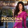 Queen WEEKEND 24-25.11