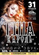 Тина Кароль во Дворце Украина