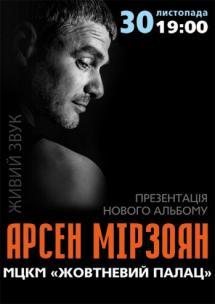 Арсен Мирзоян в Октябрьском дворце