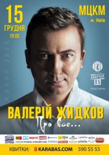 Валерий Жидков в Киеве