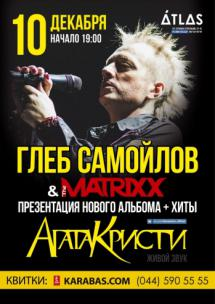 Глеб САМОЙЛОВ & The MATRIXX в Киеве